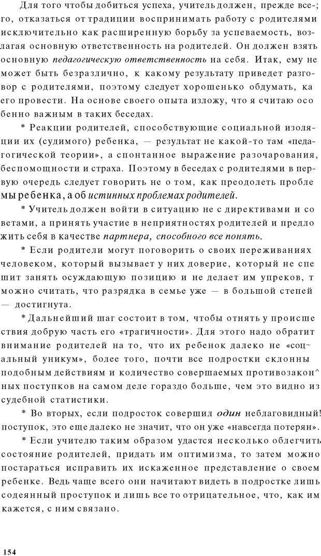 PDF. Психоаналитическая педагогика. Фигдор Г. Страница 153. Читать онлайн