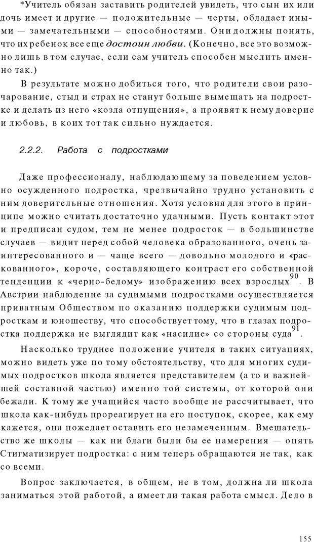 PDF. Психоаналитическая педагогика. Фигдор Г. Страница 154. Читать онлайн