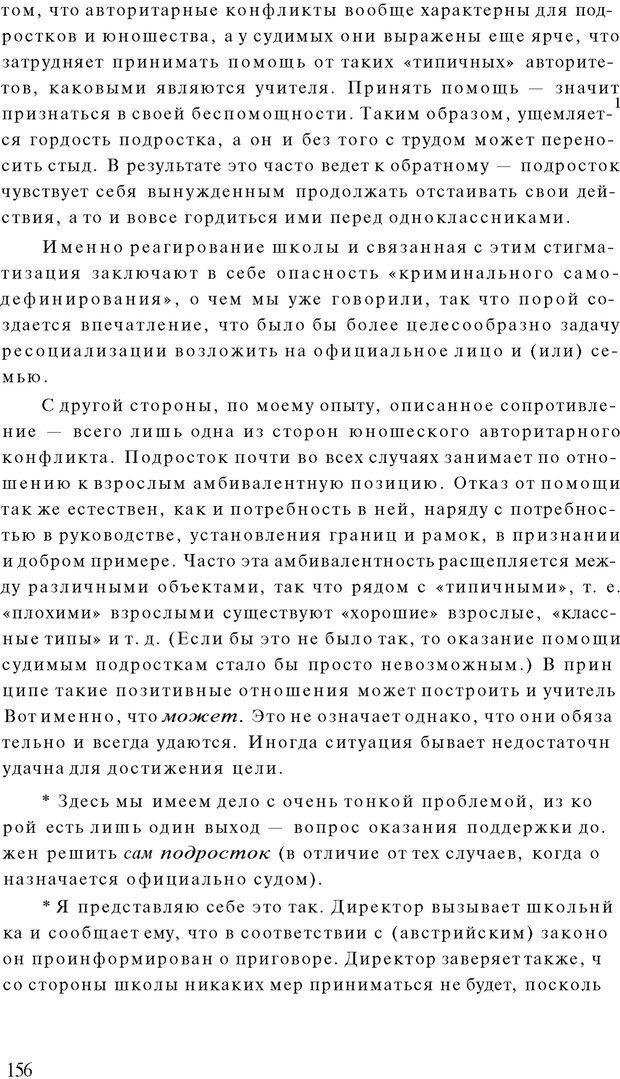 PDF. Психоаналитическая педагогика. Фигдор Г. Страница 155. Читать онлайн