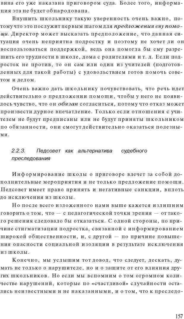 PDF. Психоаналитическая педагогика. Фигдор Г. Страница 156. Читать онлайн