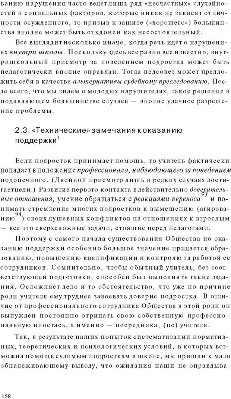 PDF. Психоаналитическая педагогика. Фигдор Г. Страница 157. Читать онлайн