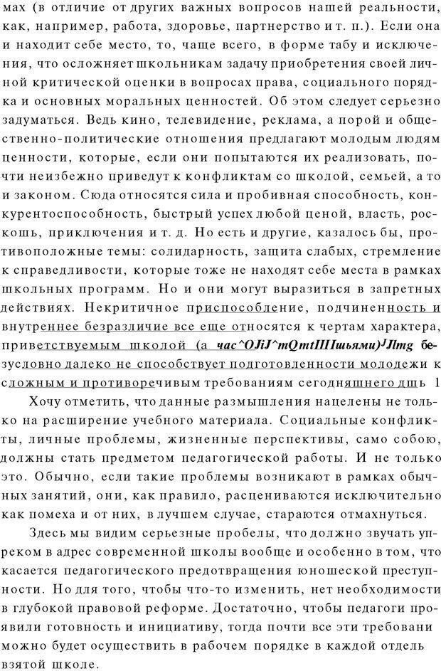 PDF. Психоаналитическая педагогика. Фигдор Г. Страница 159. Читать онлайн