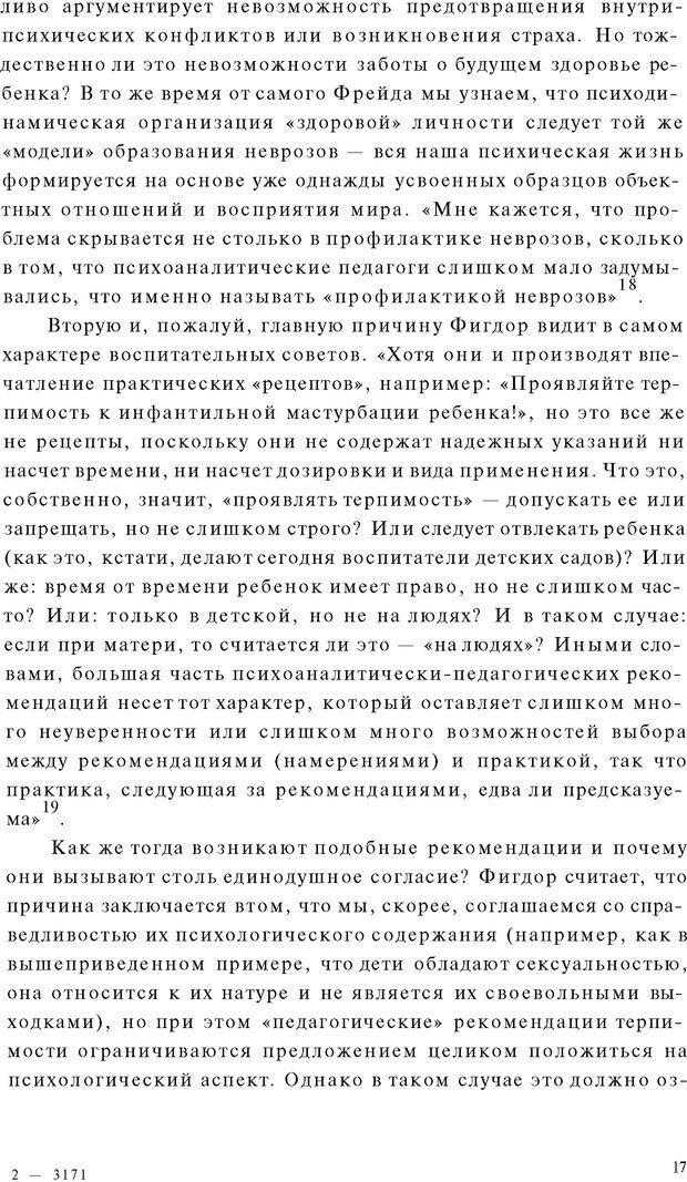 PDF. Психоаналитическая педагогика. Фигдор Г. Страница 16. Читать онлайн