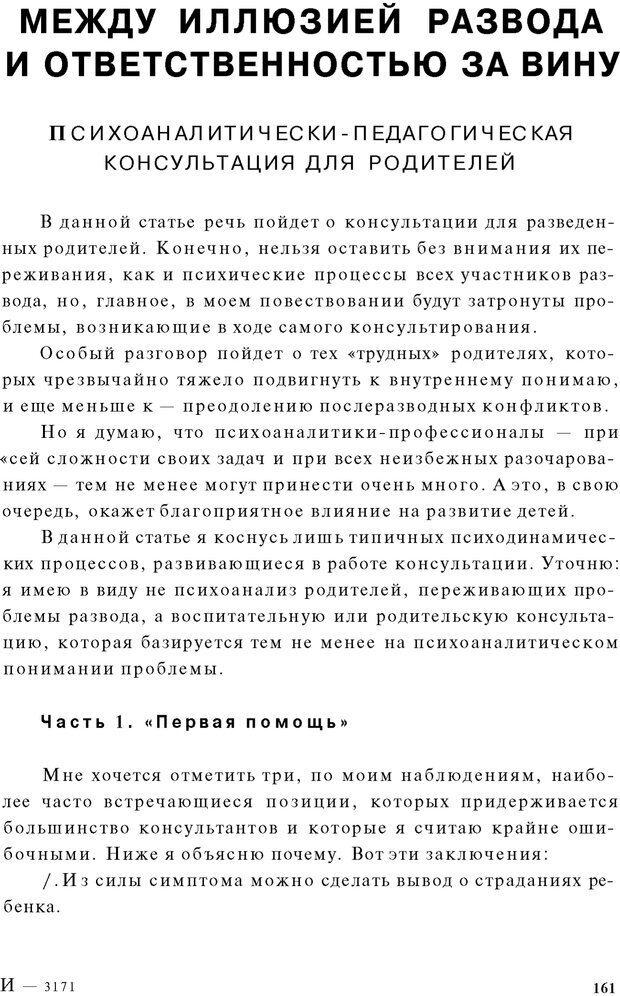PDF. Психоаналитическая педагогика. Фигдор Г. Страница 160. Читать онлайн