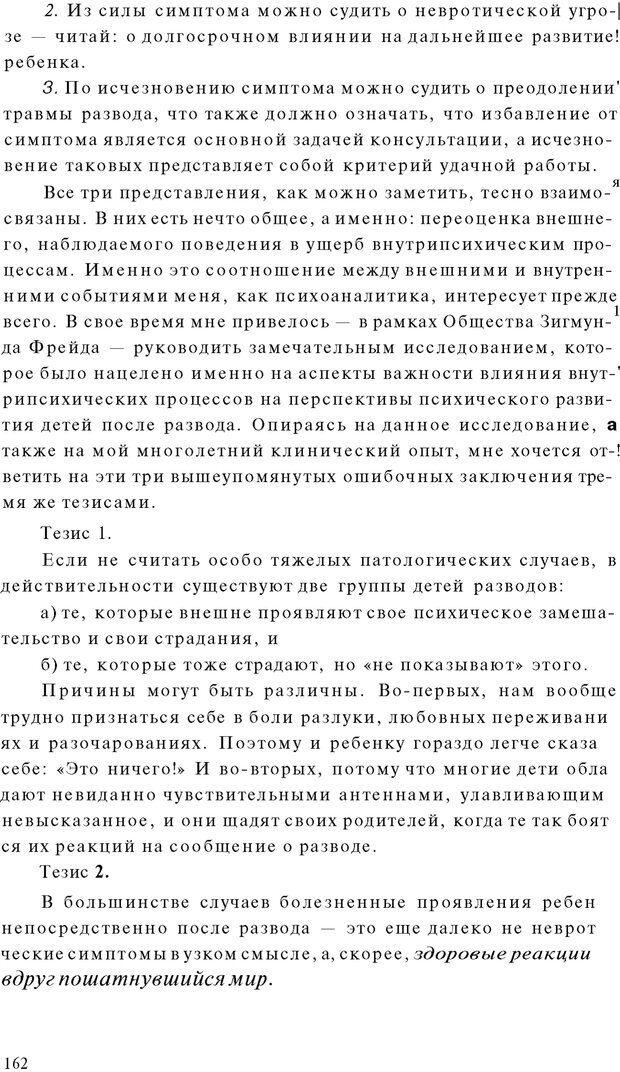 PDF. Психоаналитическая педагогика. Фигдор Г. Страница 161. Читать онлайн