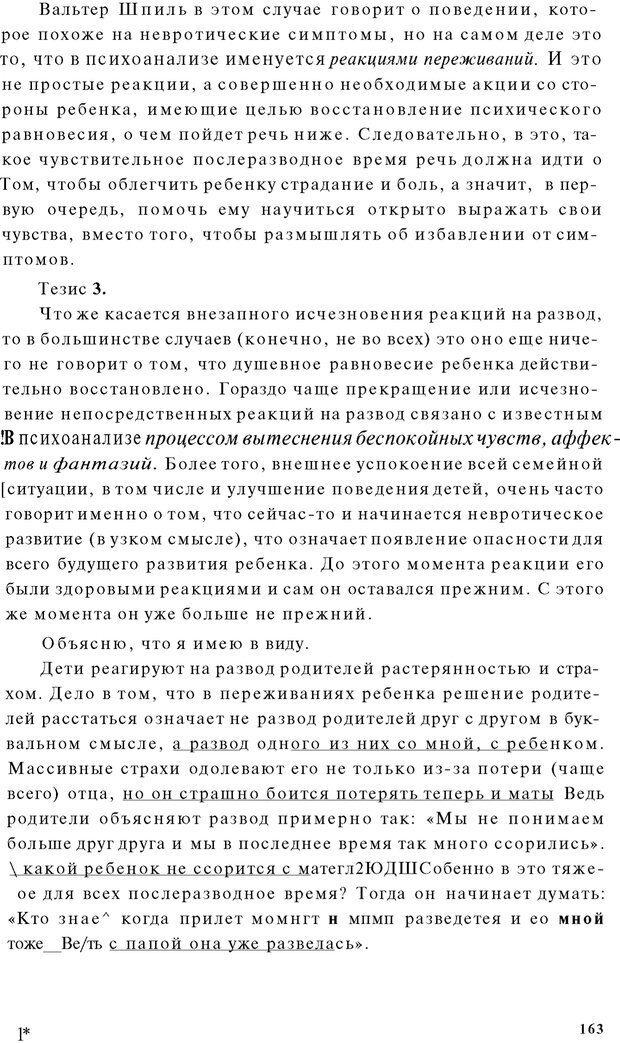 PDF. Психоаналитическая педагогика. Фигдор Г. Страница 162. Читать онлайн