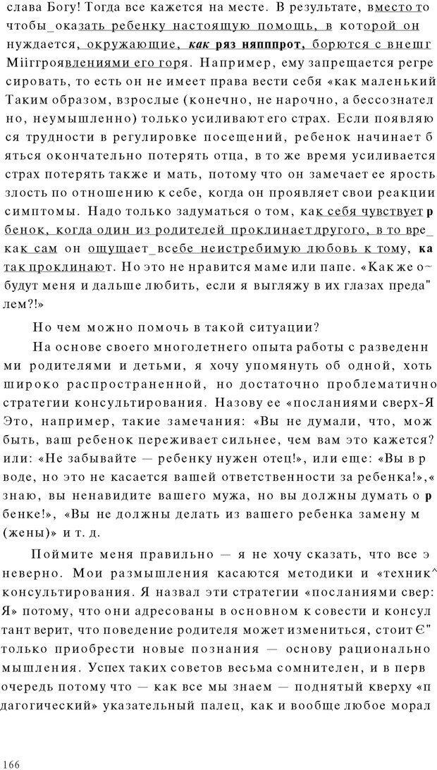 PDF. Психоаналитическая педагогика. Фигдор Г. Страница 165. Читать онлайн