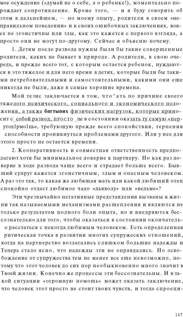 PDF. Психоаналитическая педагогика. Фигдор Г. Страница 166. Читать онлайн