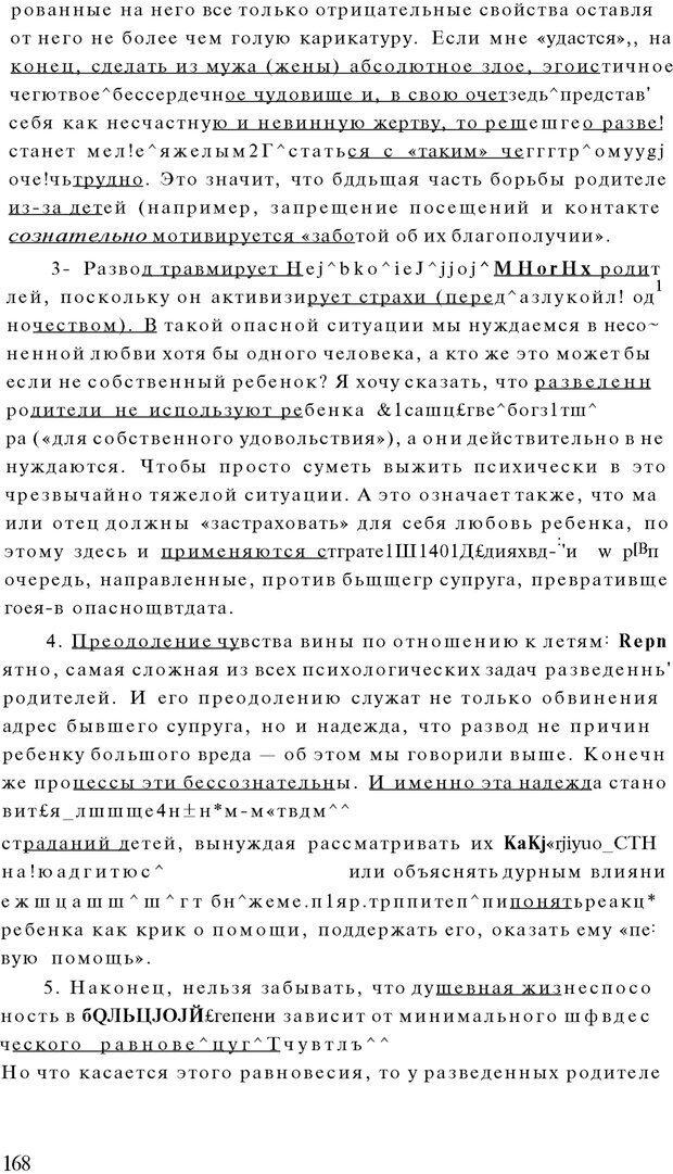 PDF. Психоаналитическая педагогика. Фигдор Г. Страница 167. Читать онлайн