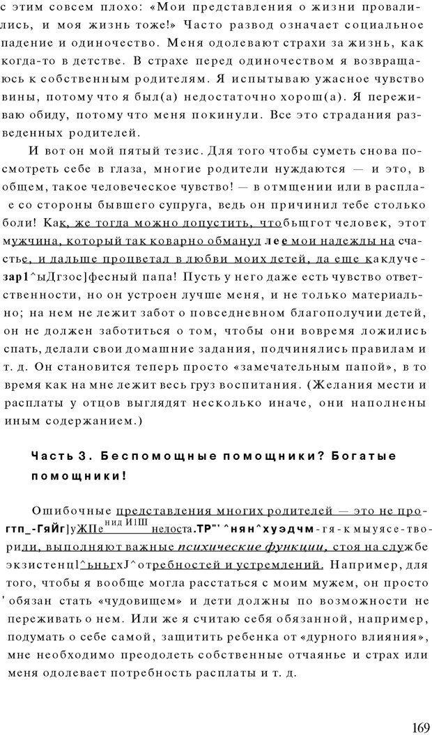 PDF. Психоаналитическая педагогика. Фигдор Г. Страница 168. Читать онлайн
