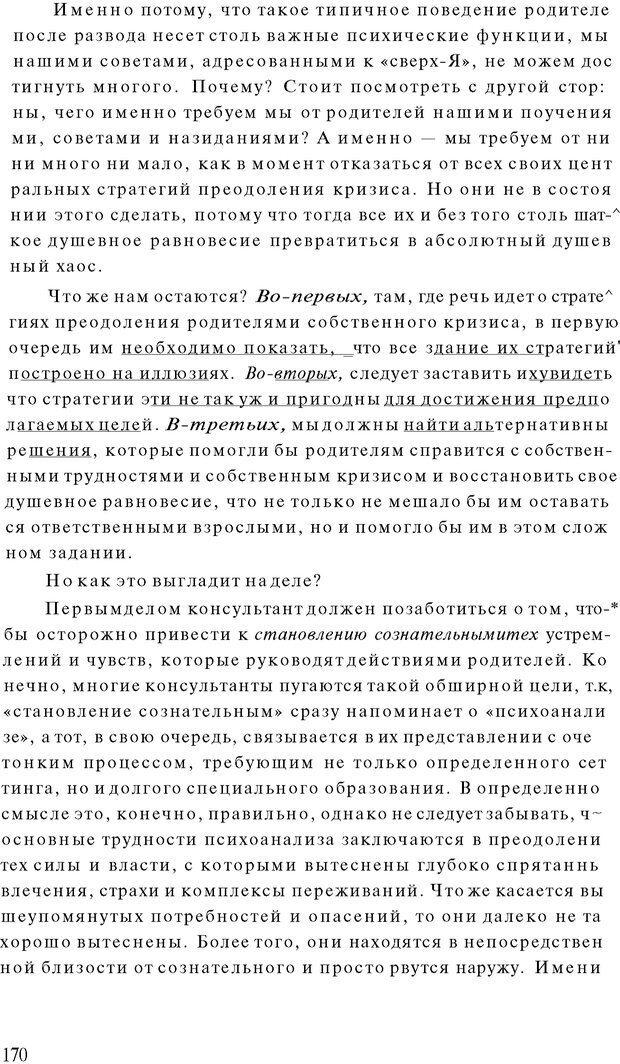 PDF. Психоаналитическая педагогика. Фигдор Г. Страница 169. Читать онлайн