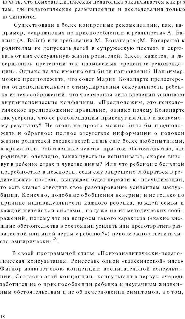 PDF. Психоаналитическая педагогика. Фигдор Г. Страница 17. Читать онлайн
