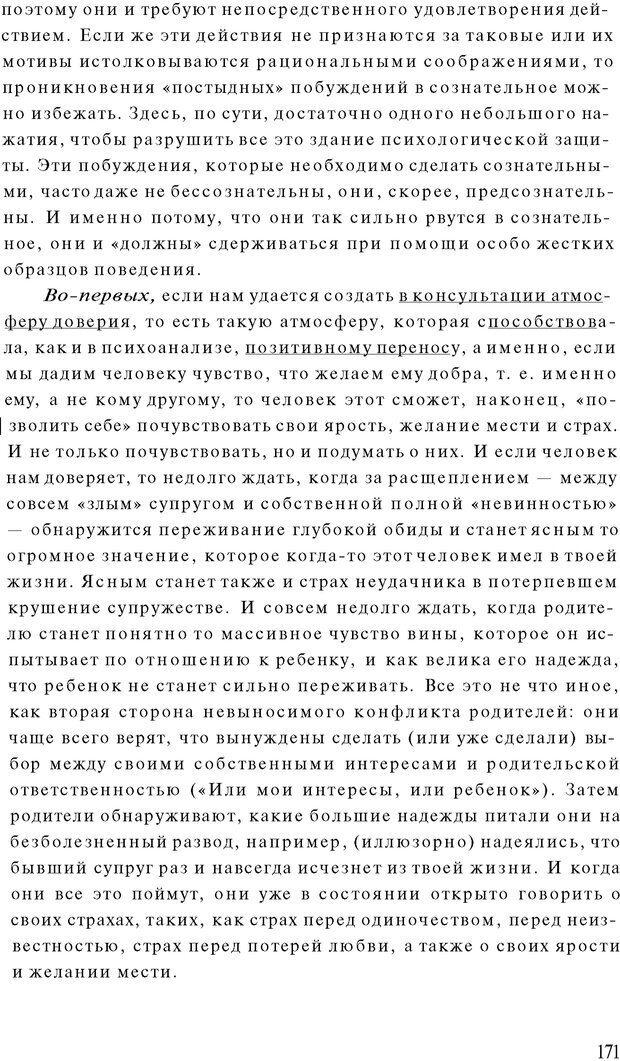 PDF. Психоаналитическая педагогика. Фигдор Г. Страница 170. Читать онлайн