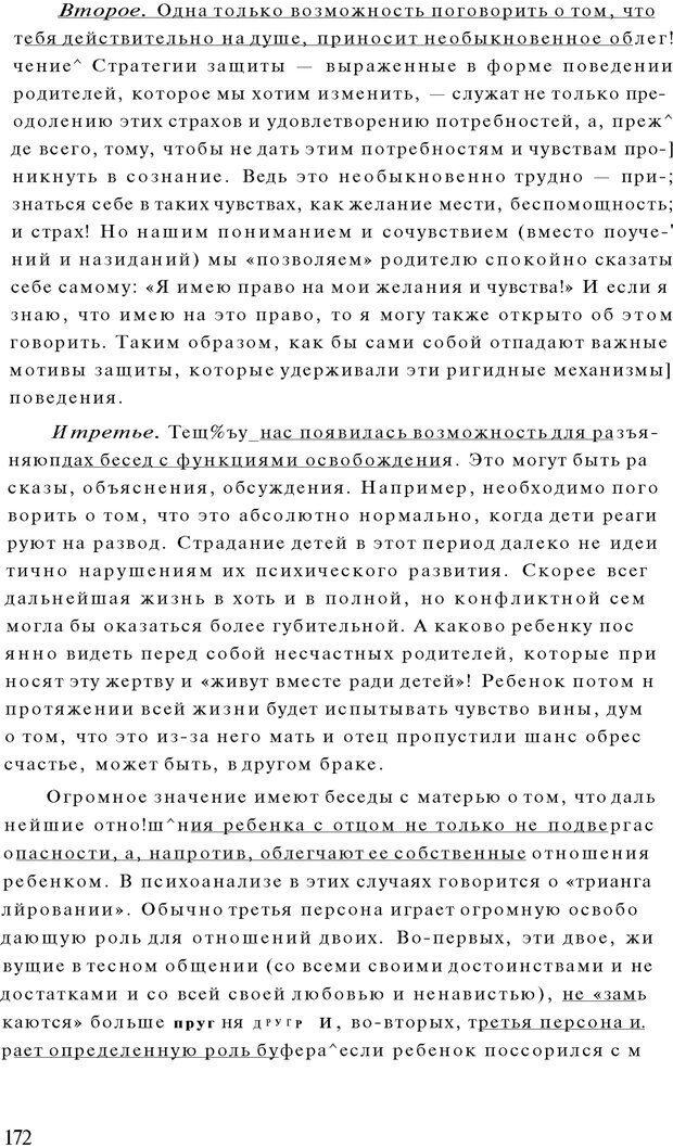 PDF. Психоаналитическая педагогика. Фигдор Г. Страница 171. Читать онлайн