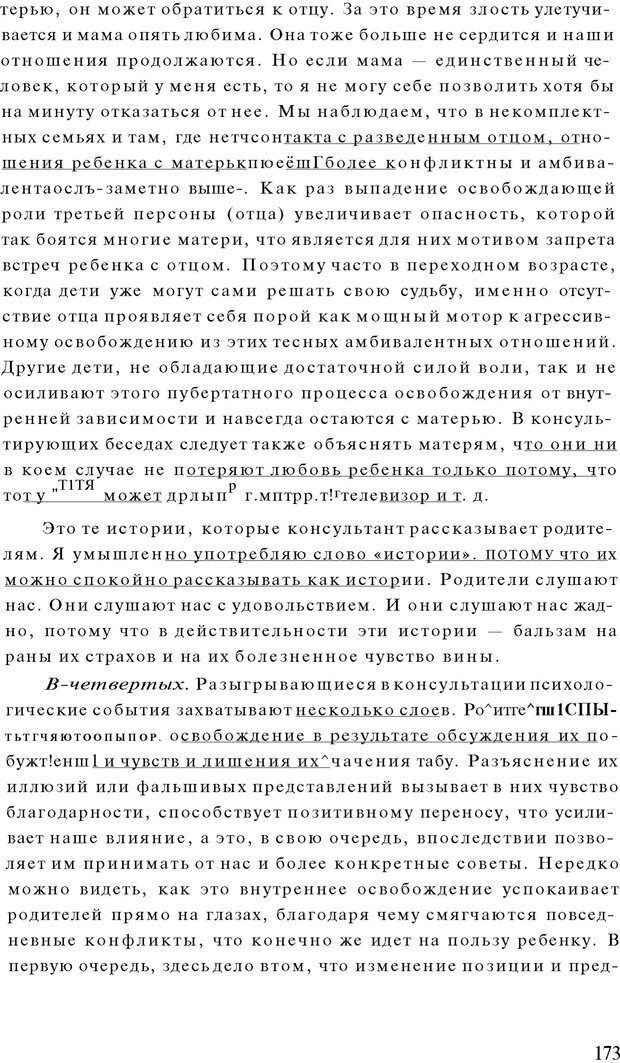 PDF. Психоаналитическая педагогика. Фигдор Г. Страница 172. Читать онлайн