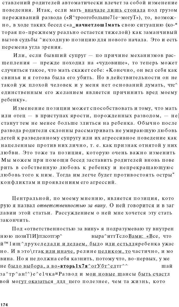 PDF. Психоаналитическая педагогика. Фигдор Г. Страница 173. Читать онлайн