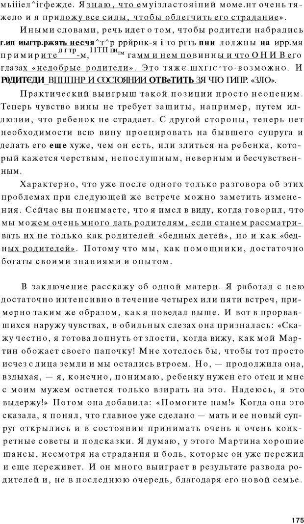 PDF. Психоаналитическая педагогика. Фигдор Г. Страница 174. Читать онлайн