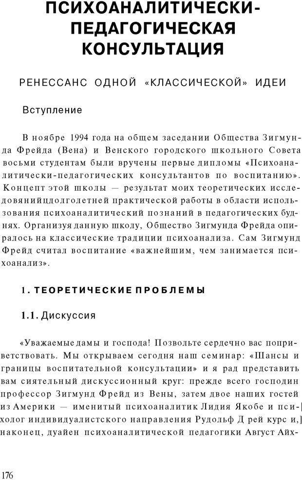 PDF. Психоаналитическая педагогика. Фигдор Г. Страница 175. Читать онлайн