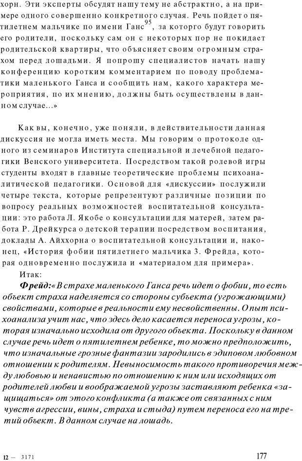 PDF. Психоаналитическая педагогика. Фигдор Г. Страница 176. Читать онлайн