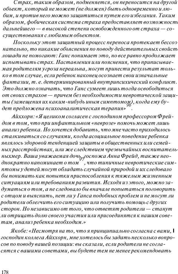 PDF. Психоаналитическая педагогика. Фигдор Г. Страница 177. Читать онлайн