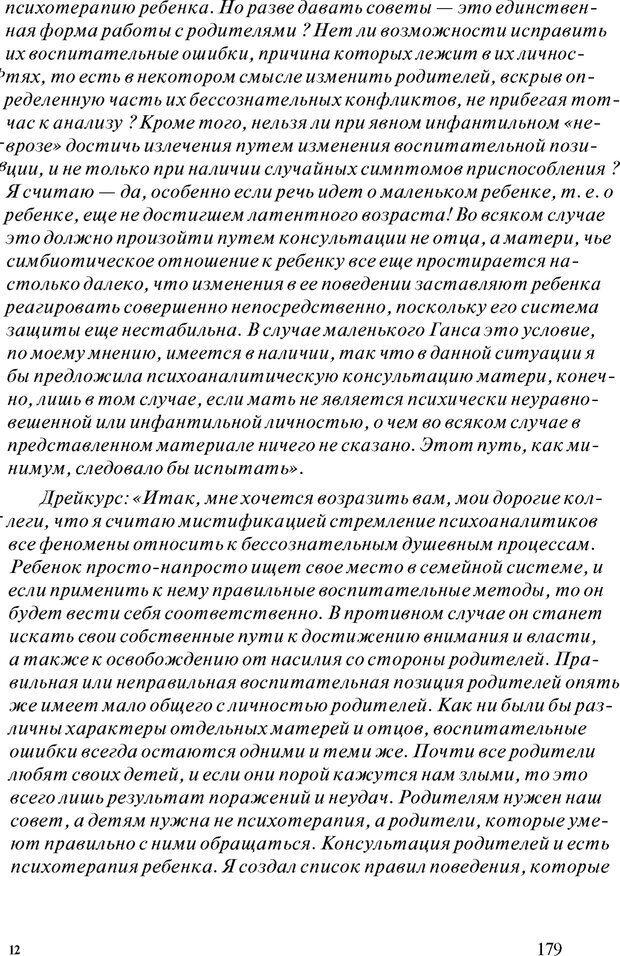 PDF. Психоаналитическая педагогика. Фигдор Г. Страница 178. Читать онлайн