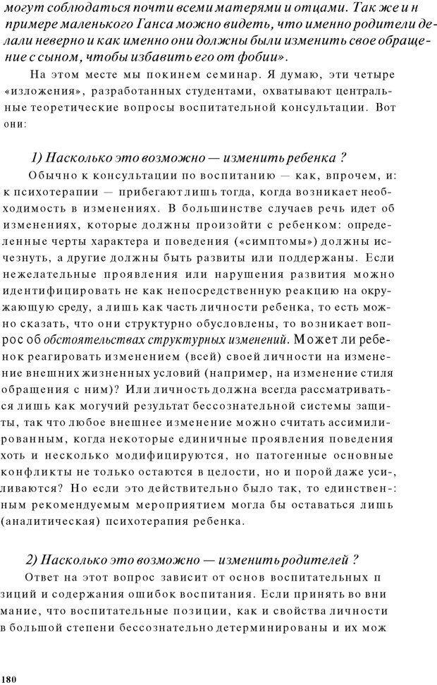 PDF. Психоаналитическая педагогика. Фигдор Г. Страница 179. Читать онлайн