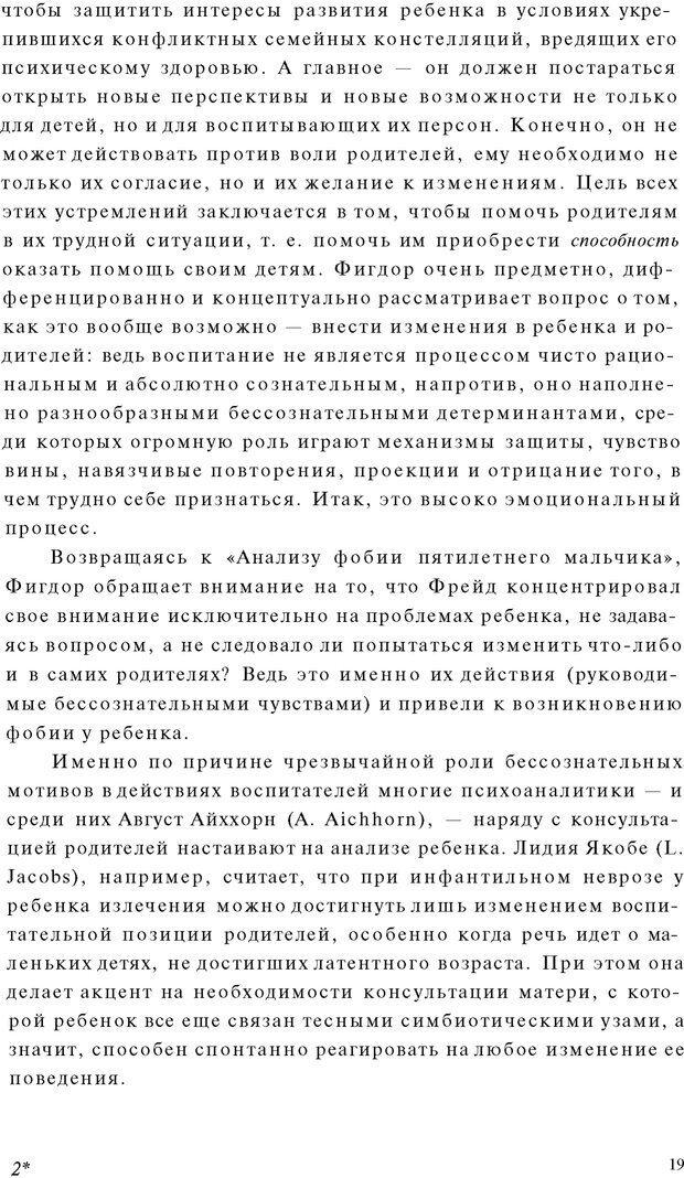 PDF. Психоаналитическая педагогика. Фигдор Г. Страница 18. Читать онлайн