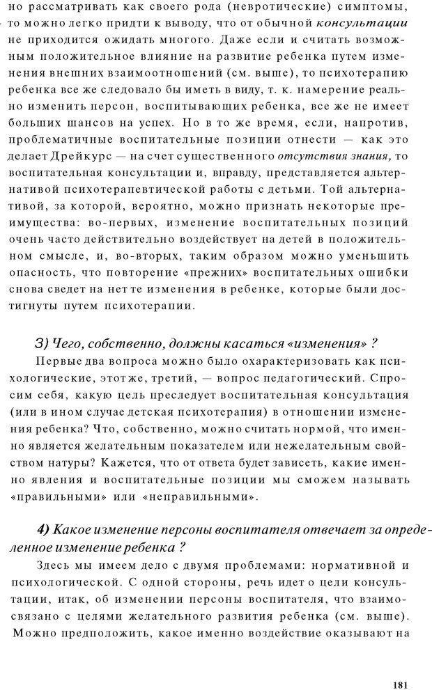PDF. Психоаналитическая педагогика. Фигдор Г. Страница 180. Читать онлайн