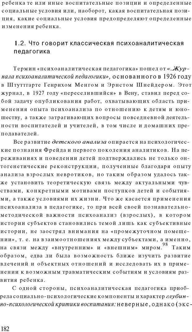 PDF. Психоаналитическая педагогика. Фигдор Г. Страница 181. Читать онлайн