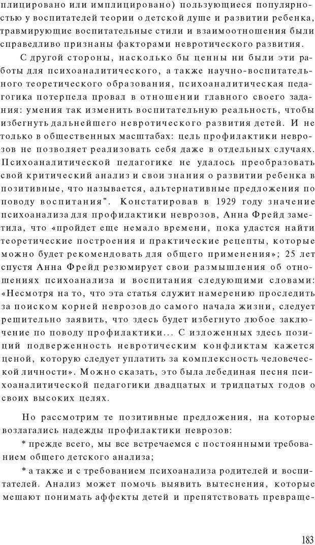PDF. Психоаналитическая педагогика. Фигдор Г. Страница 182. Читать онлайн