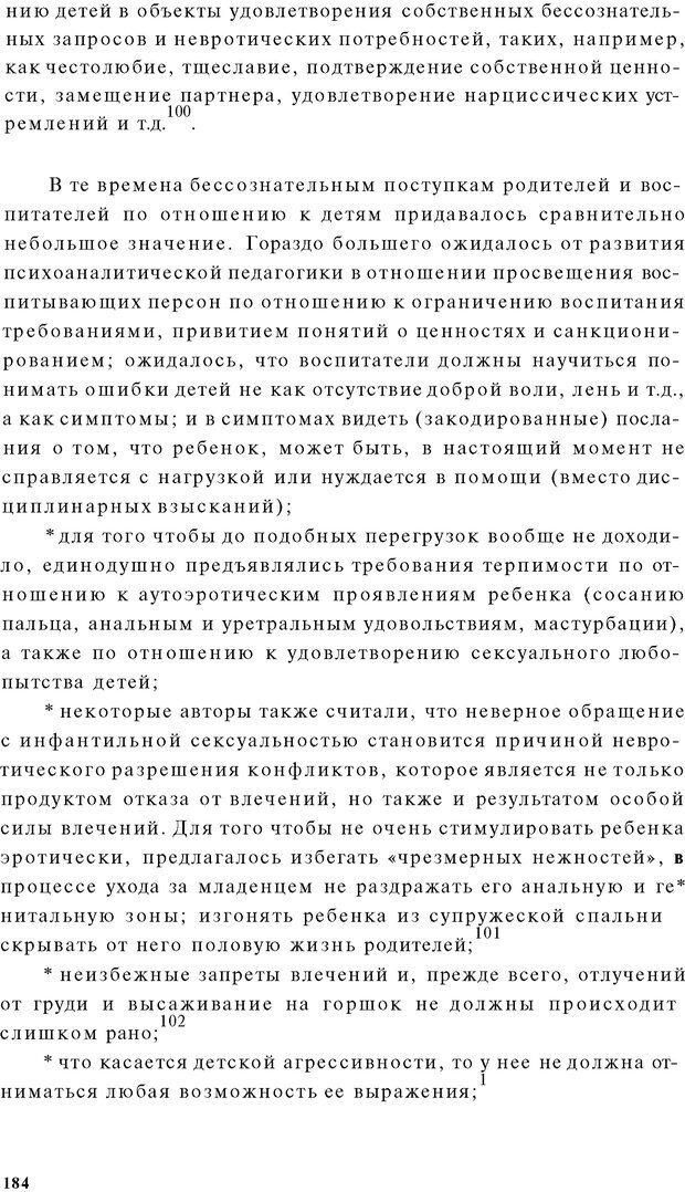 PDF. Психоаналитическая педагогика. Фигдор Г. Страница 183. Читать онлайн
