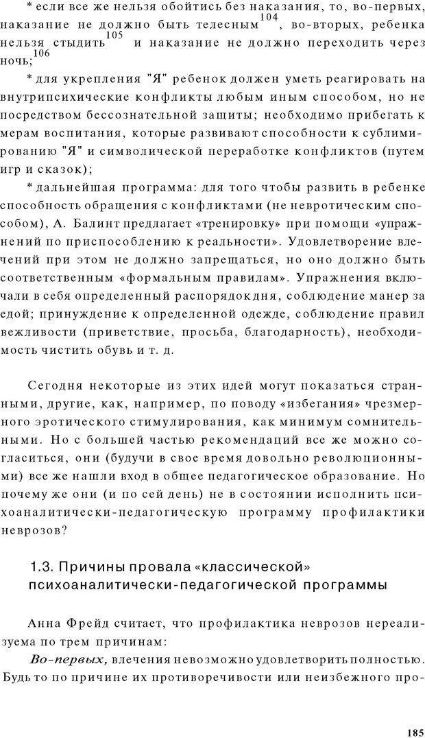 PDF. Психоаналитическая педагогика. Фигдор Г. Страница 184. Читать онлайн