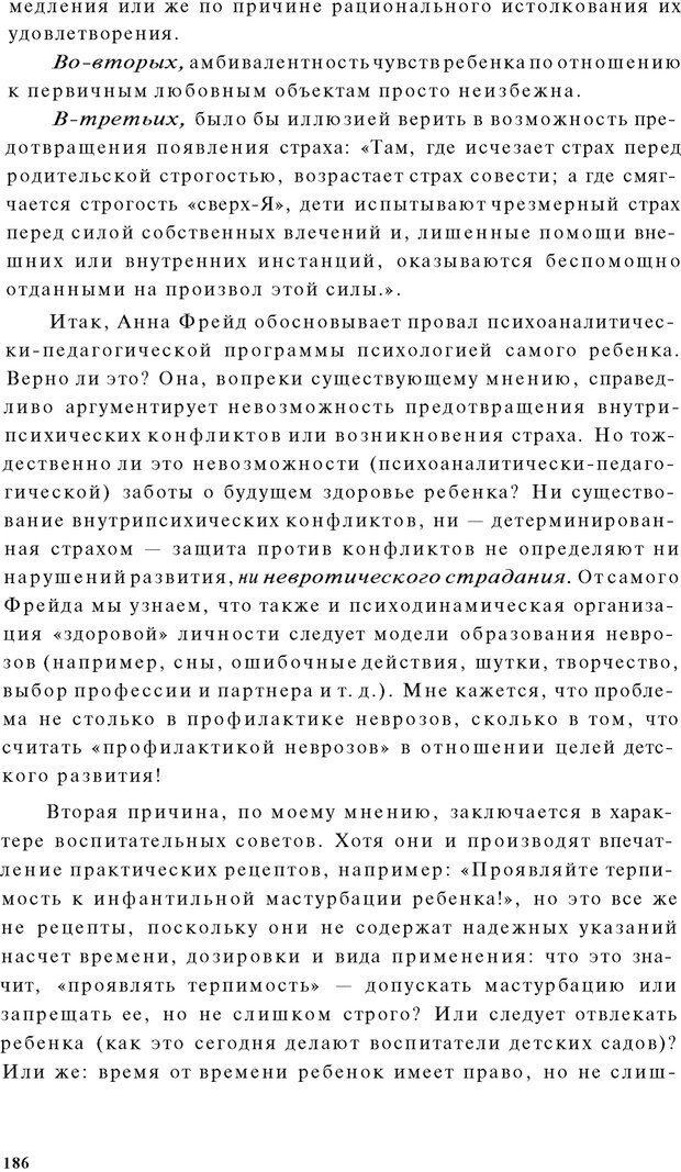 PDF. Психоаналитическая педагогика. Фигдор Г. Страница 185. Читать онлайн