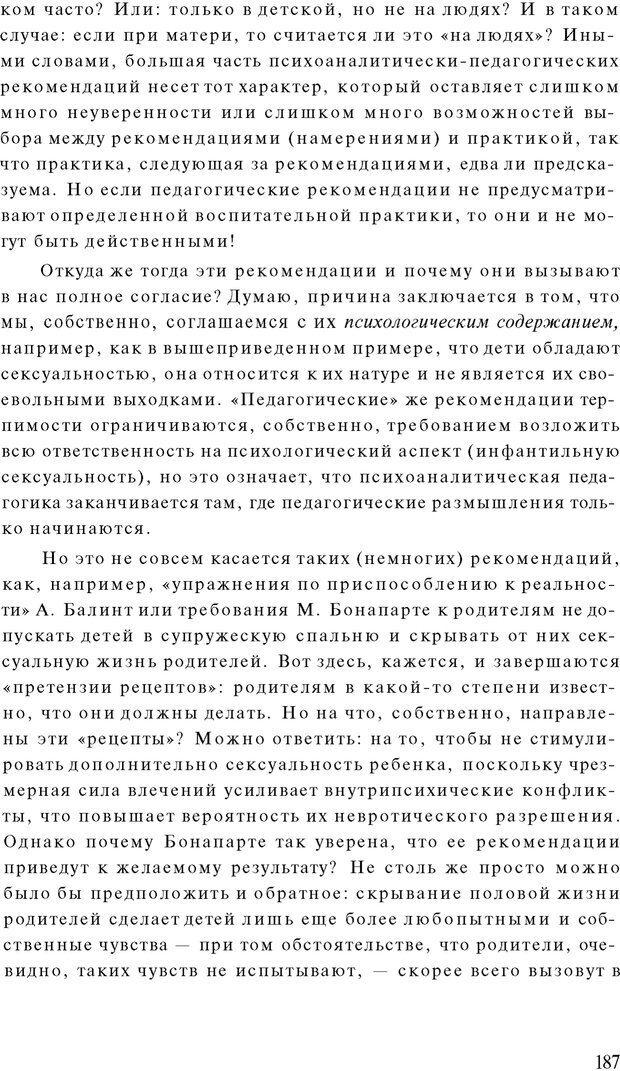 PDF. Психоаналитическая педагогика. Фигдор Г. Страница 186. Читать онлайн