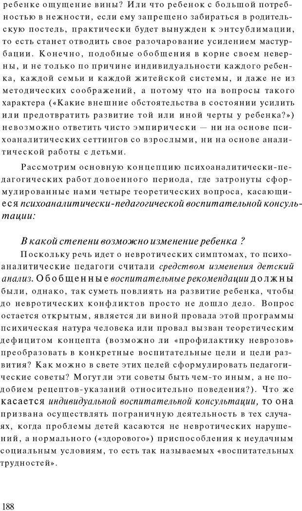 PDF. Психоаналитическая педагогика. Фигдор Г. Страница 187. Читать онлайн