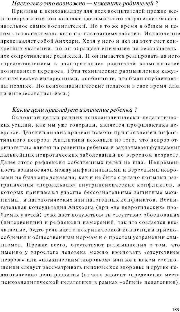 PDF. Психоаналитическая педагогика. Фигдор Г. Страница 188. Читать онлайн