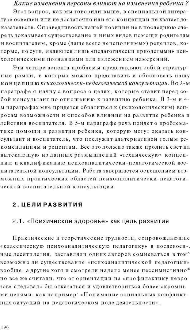 PDF. Психоаналитическая педагогика. Фигдор Г. Страница 189. Читать онлайн