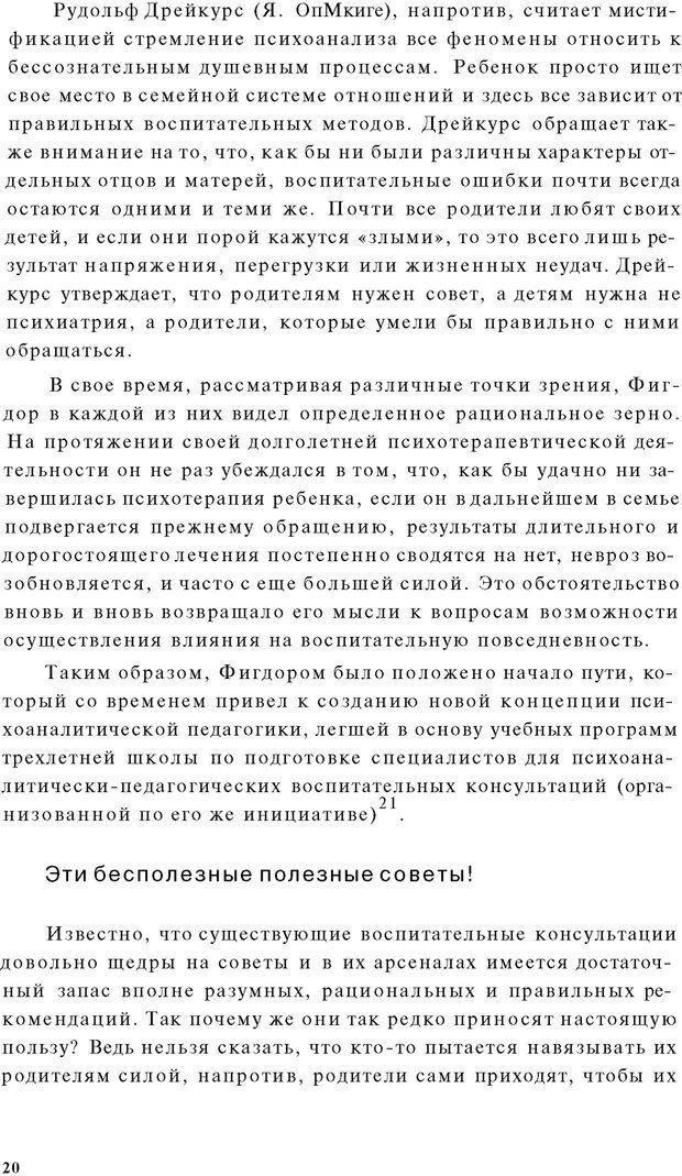 PDF. Психоаналитическая педагогика. Фигдор Г. Страница 19. Читать онлайн