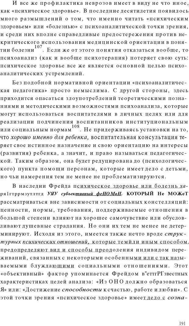 PDF. Психоаналитическая педагогика. Фигдор Г. Страница 190. Читать онлайн