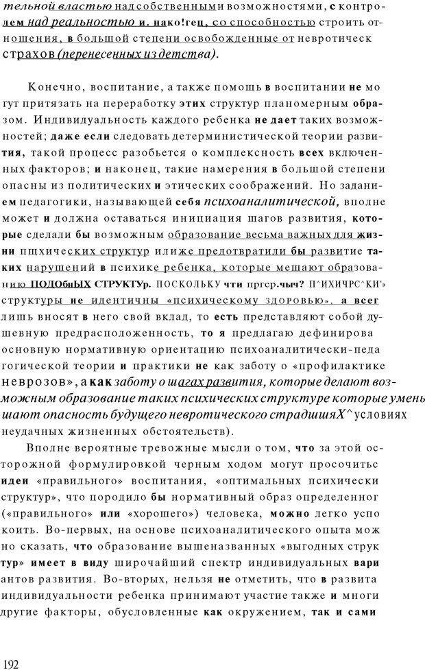 PDF. Психоаналитическая педагогика. Фигдор Г. Страница 191. Читать онлайн