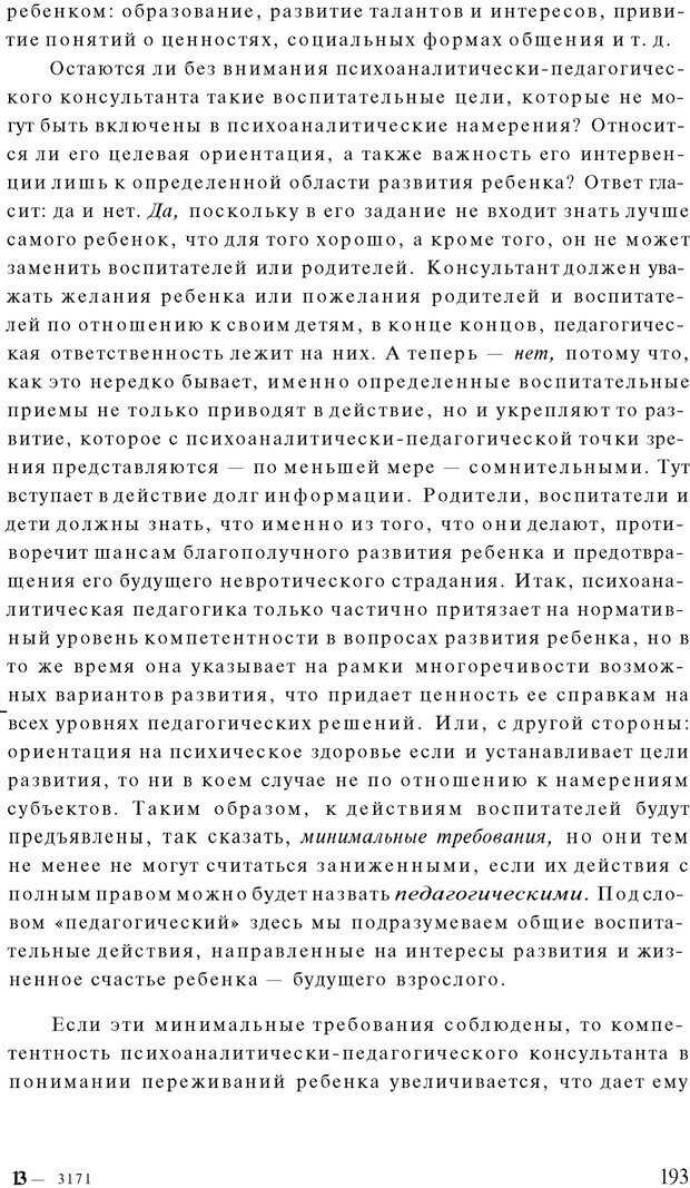 PDF. Психоаналитическая педагогика. Фигдор Г. Страница 192. Читать онлайн
