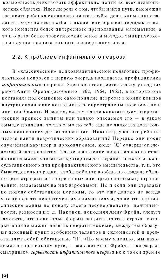 PDF. Психоаналитическая педагогика. Фигдор Г. Страница 193. Читать онлайн