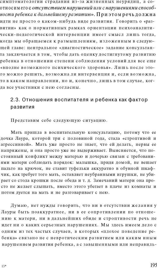 PDF. Психоаналитическая педагогика. Фигдор Г. Страница 194. Читать онлайн