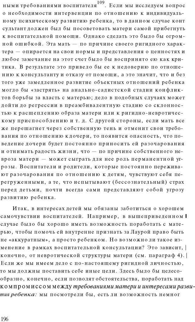PDF. Психоаналитическая педагогика. Фигдор Г. Страница 195. Читать онлайн
