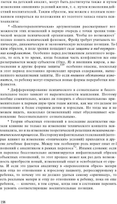 PDF. Психоаналитическая педагогика. Фигдор Г. Страница 197. Читать онлайн