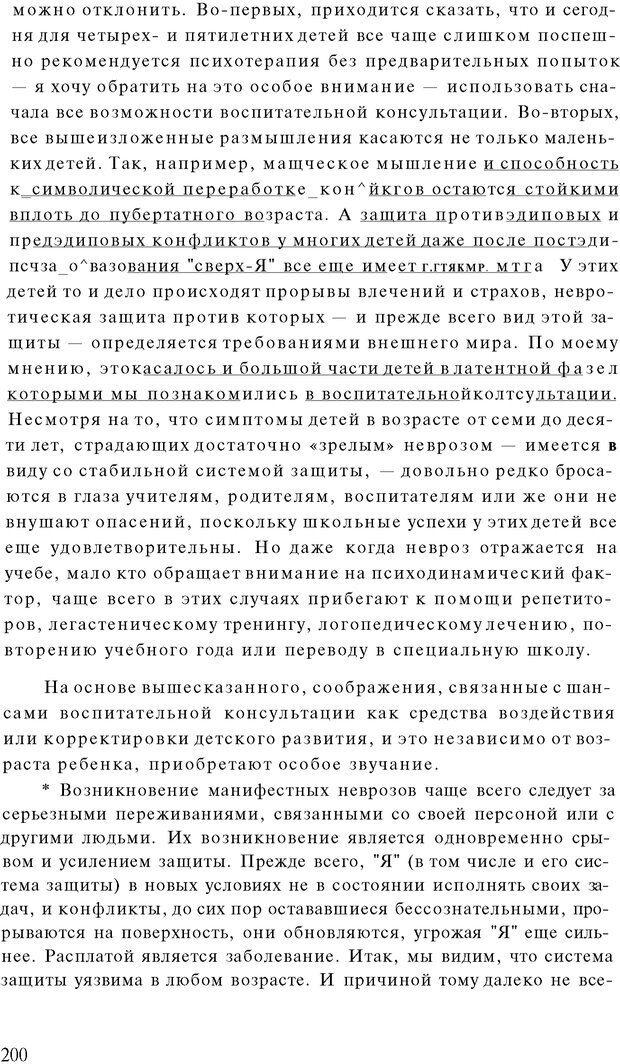 PDF. Психоаналитическая педагогика. Фигдор Г. Страница 199. Читать онлайн