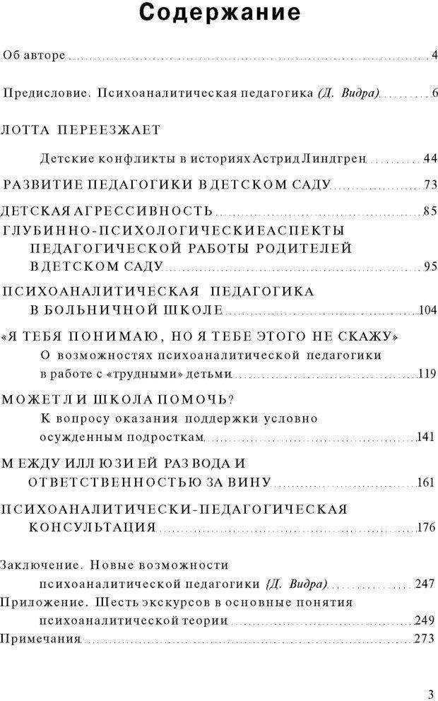 PDF. Психоаналитическая педагогика. Фигдор Г. Страница 2. Читать онлайн