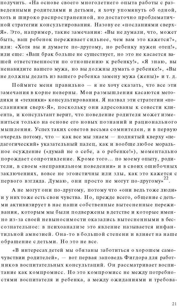 PDF. Психоаналитическая педагогика. Фигдор Г. Страница 20. Читать онлайн