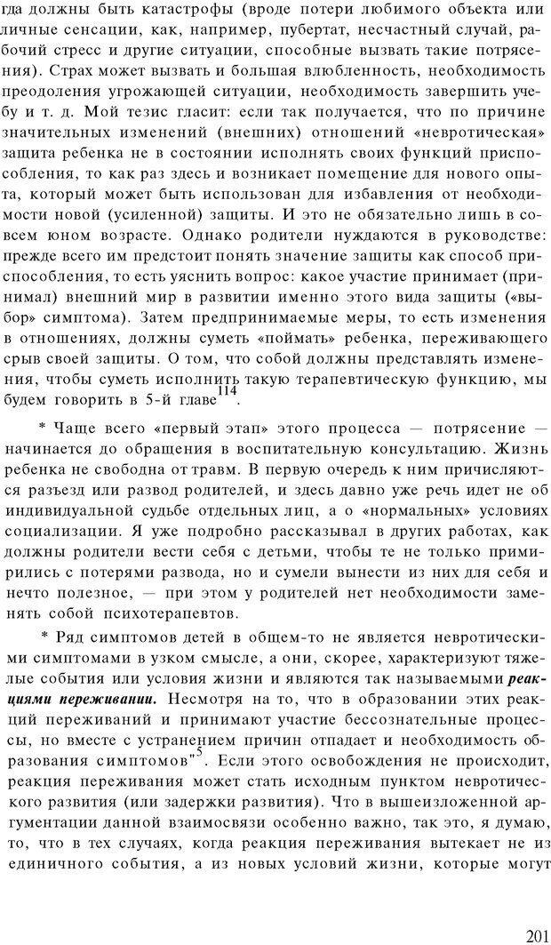 PDF. Психоаналитическая педагогика. Фигдор Г. Страница 200. Читать онлайн