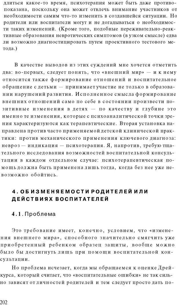 PDF. Психоаналитическая педагогика. Фигдор Г. Страница 201. Читать онлайн